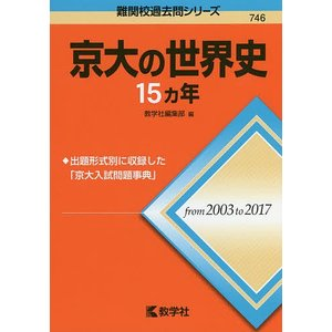 京大の世界史15カ年