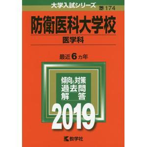 出版社:教学社 発行年月:2018年06月 シリーズ名等:大学入試シリーズ 174 キーワード:赤本