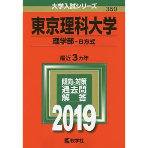 出版社:教学社 発行年月:2018年08月 シリーズ名等:大学入試シリーズ 350 キーワード:赤本