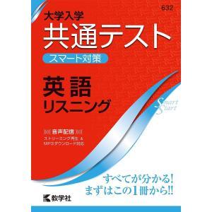 大学入学共通テストスマート対策英語リスニング
