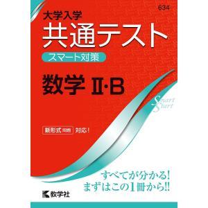 大学入学共通テストスマート対策数学2・B