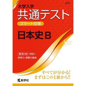 大学入学共通テストスマート対策日本史B