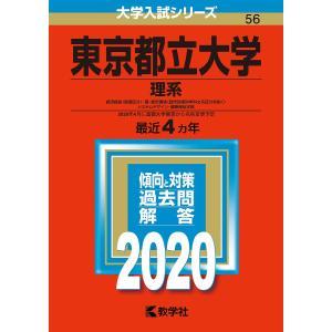 東京都立大学 理系 経済経営〈数理区分〉・理・都市環境〈都市政策科学科文系区分を除く〉 システムデザイン・健康福祉学部 2020年版
