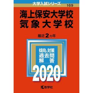 出版社:教学社 発行年月:2019年06月 シリーズ名等:大学入試シリーズ 169 キーワード:赤本