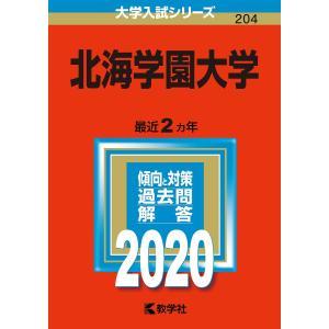 出版社:教学社 シリーズ名等:'20 大学入試シリーズ 204 キーワード:赤本