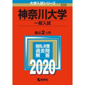 神奈川大学 一般入試 2020年版