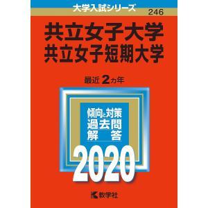 出版社:教学社 発行年月:2019年08月 シリーズ名等:大学入試シリーズ 246 キーワード:赤本
