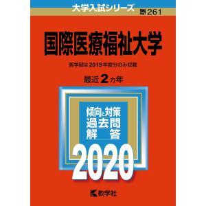 国際医療福祉大学 2020年版