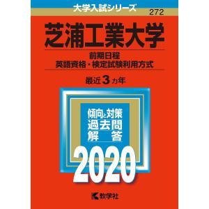 芝浦工業大学 前期日程 英語資格・検定試験利用方式 2020年版