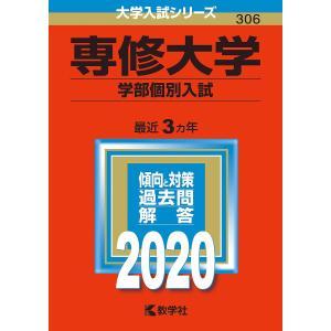 専修大学 学部個別入試 2020年版