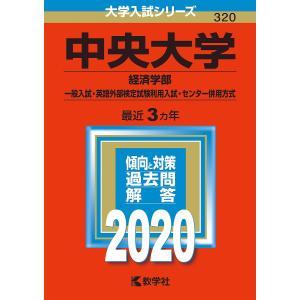 中央大学 経済学部 一般入試・英語外部検定試験利用入試・センター併用方式 2020年版