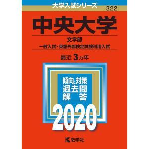 中央大学 文学部 一般入試・英語外部検定試験利用入試 2020年版