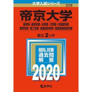 出版社:教学社 発行年月:2019年07月 シリーズ名等:大学入試シリーズ 328 キーワード:赤本