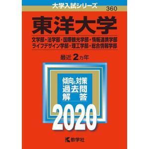 東洋大学 文学部・法学部 国際観光学部 情報連携学部 ライフデザイン学部 理工学部・総合情報学部 2020年版
