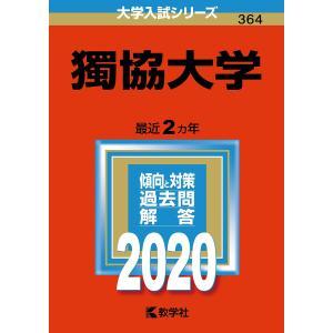 獨協大学 2020年版