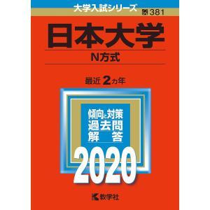 日本大学 N方式 2020年版