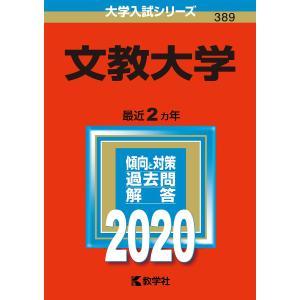 文教大学 2020年版
