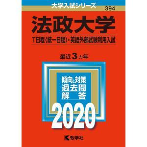 法政大学 T日程〈統一日程〉・英語外部試験利用入試 2020年版