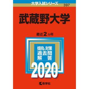 武蔵野大学 2020年版