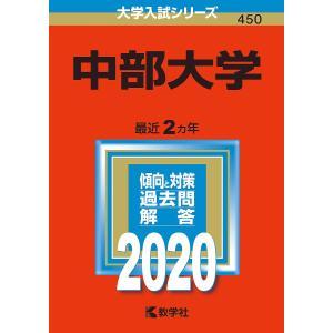 中部大学 2020年版