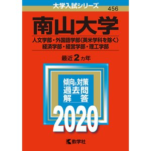 南山大学 人文学部・経済学部 外国語学部〈英米学科を除く〉 経営学部・理工学部 2020年版