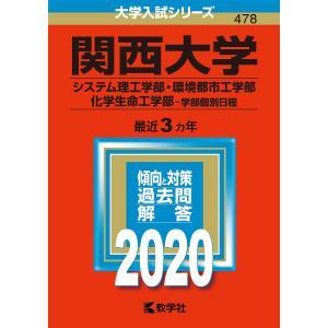 関西大学 システム理工学部 環境都市工学部 化学生命工学部 学部個別日程 2020年版