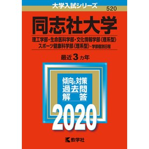 同志社大学 理工学部・生命医科学部 文化情報学部〈理系型〉 スポーツ健康科学部〈理系型〉 学部個別日程 2020年版