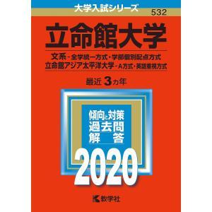 立命館大学 文系−全学統一方式 学部個別配点方式 立命館アジア太平洋大学 A方式 英語重視方式 2020年版