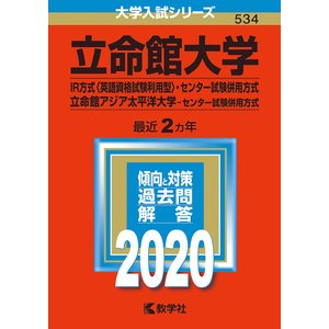 立命館大学 IR方式〈英語資格試験利用型〉 センター試験併用方式 立命館アジア太平洋大学 センター試験併用方式 2020年版
