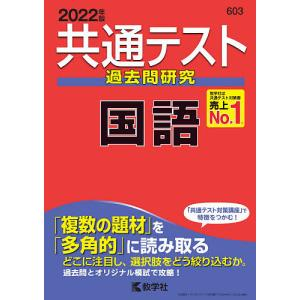 日曜はクーポン有/ 共通テスト過去問研究国語 2022年版|bookfan PayPayモール店