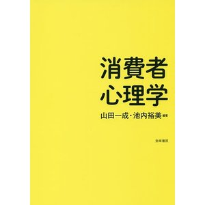 毎日クーポン有/ 消費者心理学/山田一成/池内裕美