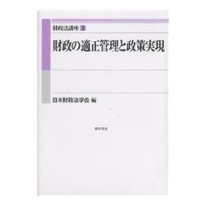 財政法講座 2/日本財政法学会