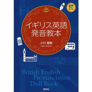 イギリス英語発音教本/小川直樹
