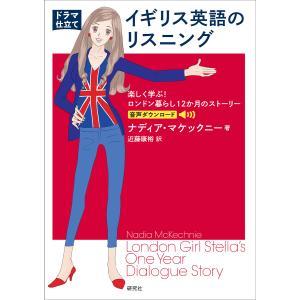 〈ドラマ仕立て〉イギリス英語のリスニング 楽しく学ぶ!ロンドン暮らし12か月のストーリー/ナディア・...