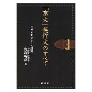 「京大」英作文のすべて/鬼塚幹彦