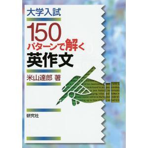 大学入試150パターンで解く英作文/米山達郎