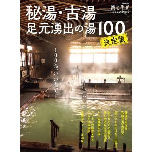 秘湯・古湯・足元湧出の湯100 決定版/旅行