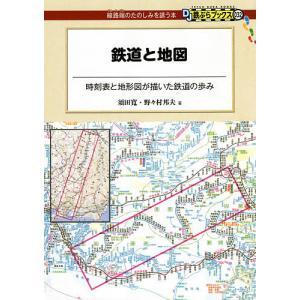 日曜はクーポン有/ 鉄道と地図 時刻表と地形図が描いた鉄道の歩み/須田寛/野々村邦夫