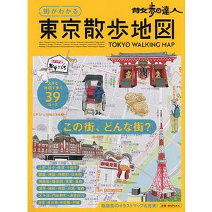 日曜はクーポン有/ 散歩の達人街がわかる東京散歩地図/旅行