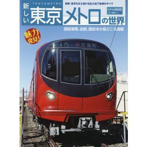 日曜はクーポン有/ 新しい東京メトロの世界 首都・東京を支え続ける巨大地下鉄網のすべて