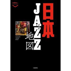 日本ジャズ地図/旅行