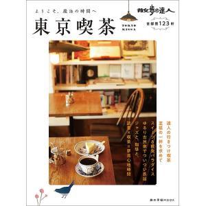 散歩の達人東京喫茶 心ときめく首都圏123軒/旅行