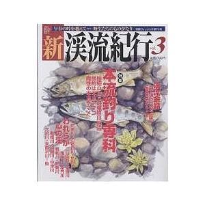 新渓流紀行 VOL.3|boox