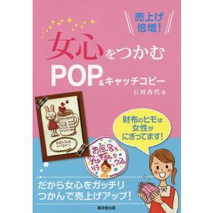 女心をつかむPOP&キャッチコピー 売上げ倍増!/石川香代
