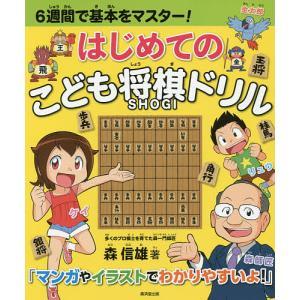 はじめてのこども将棋ドリル 6週間で基本をマスター!/森信雄