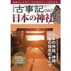 古事記でめぐる日本の神社名鑑 完全保存版 神話から人代へ天皇家のルーツがわかる