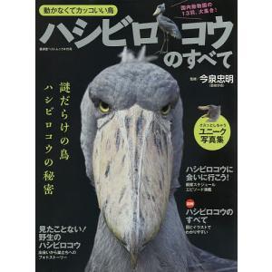 ハシビロコウのすべて 動かなくてカッコいい鳥 謎の生態を徹底解説/今泉忠明/旅行