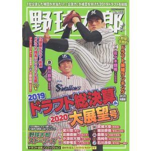 野球太郎 No.033