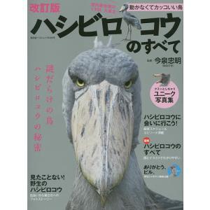 ハシビロコウのすべて 動かなくてカッコいい鳥 謎の生態を徹底解説/今泉忠明