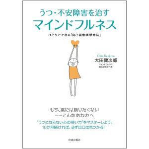 うつ・不安障害を治すマインドフルネス ひとりでできる「自己洞察瞑想療法」/大田健次郎